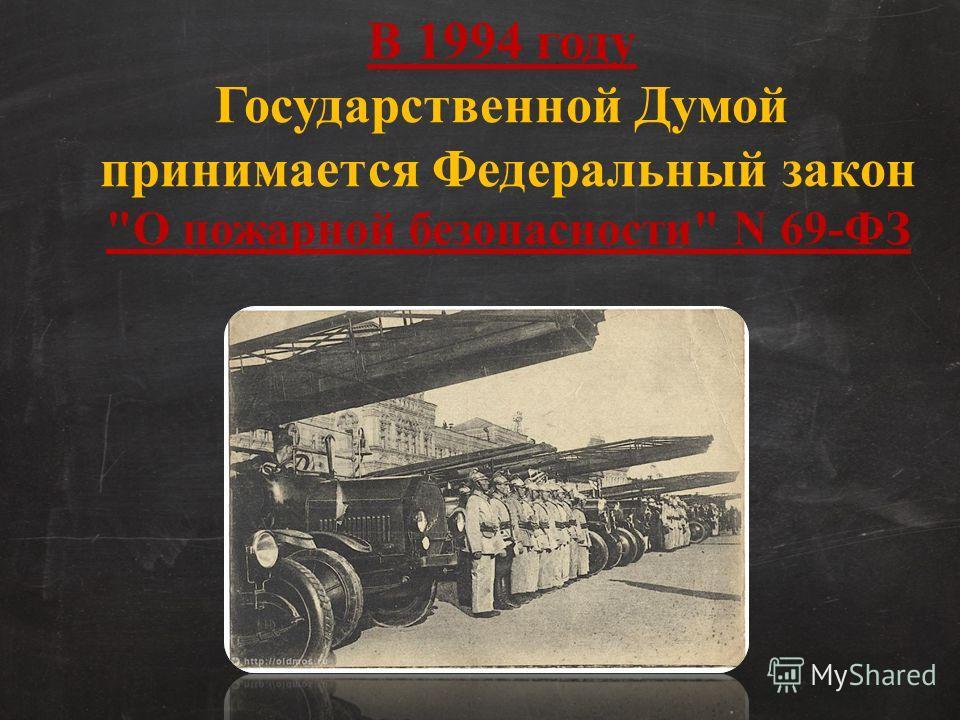 В 1994 году Государственной Думой принимается Федеральный закон О пожарной безопасности N 69-ФЗ