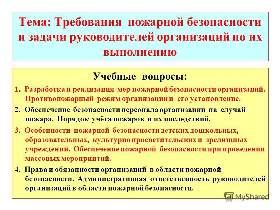 273-ФЗ О противодействии коррупции