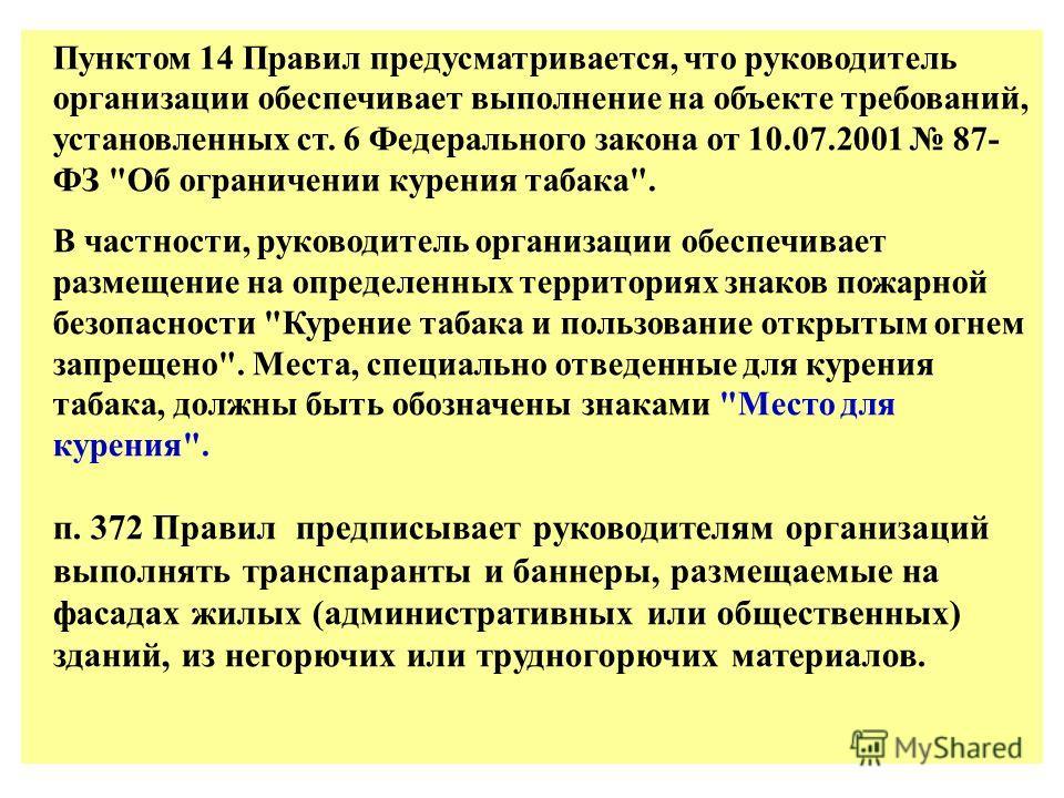 Пунктом 14 Правил предусматривается, что руководитель организации обеспечивает выполнение на объекте требований, установленных ст. 6 Федерального закона от 10.07.2001 87- ФЗ