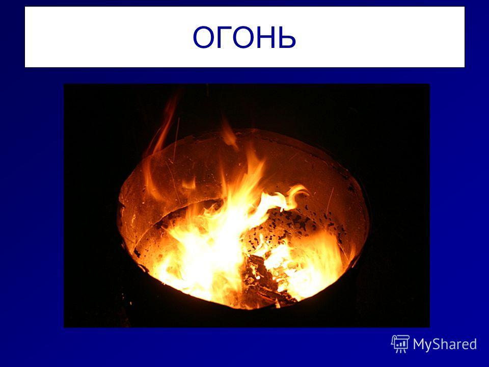 Огонь – друг.