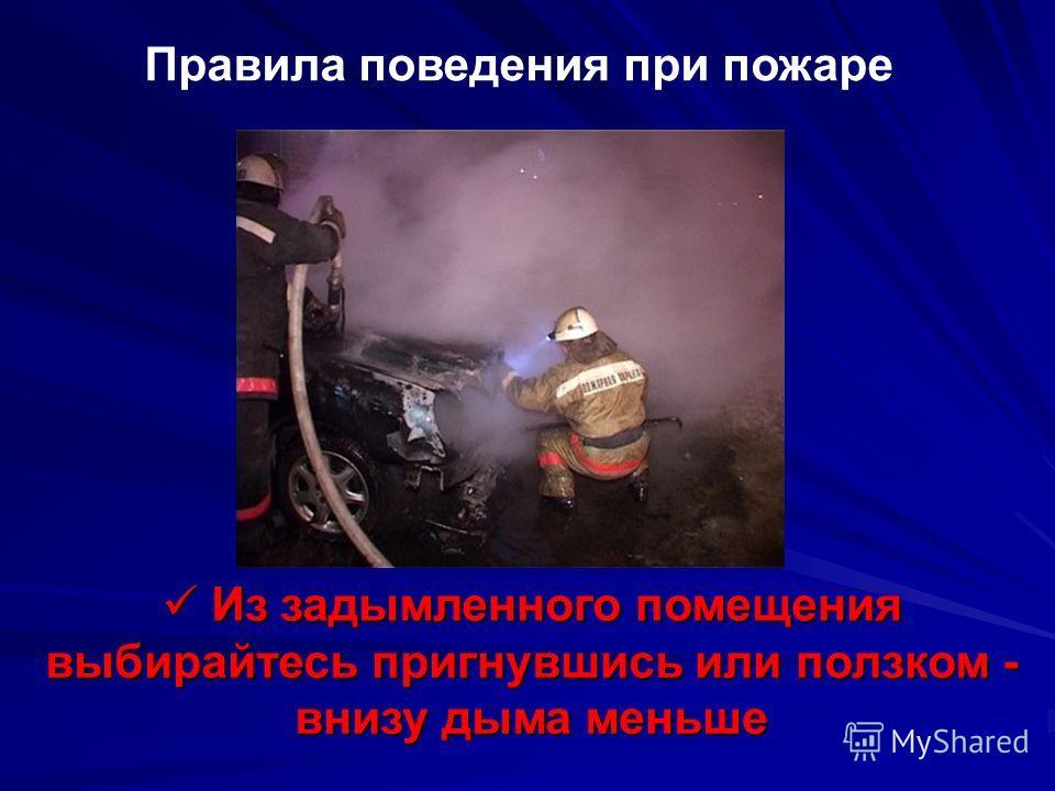 Правила поведения при пожаре Нельзя использовать лифт Нельзя использовать лифт