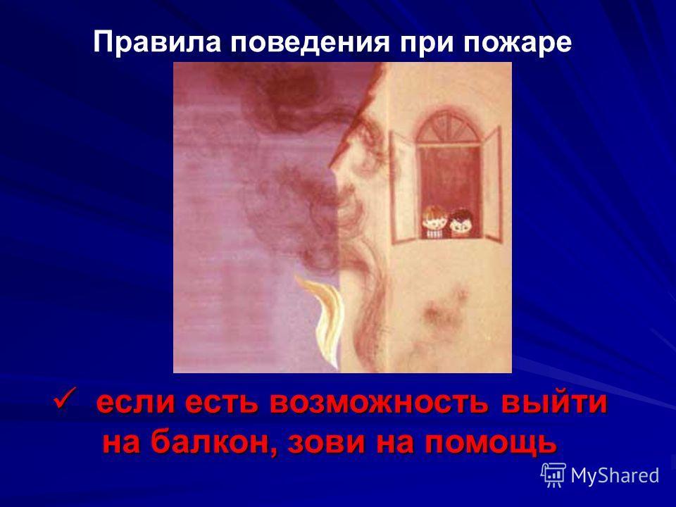 Правила поведения при пожаре не раскрывайте окна, т.к. приток воздуха только усилит горение не раскрывайте окна, т.к. приток воздуха только усилит горение