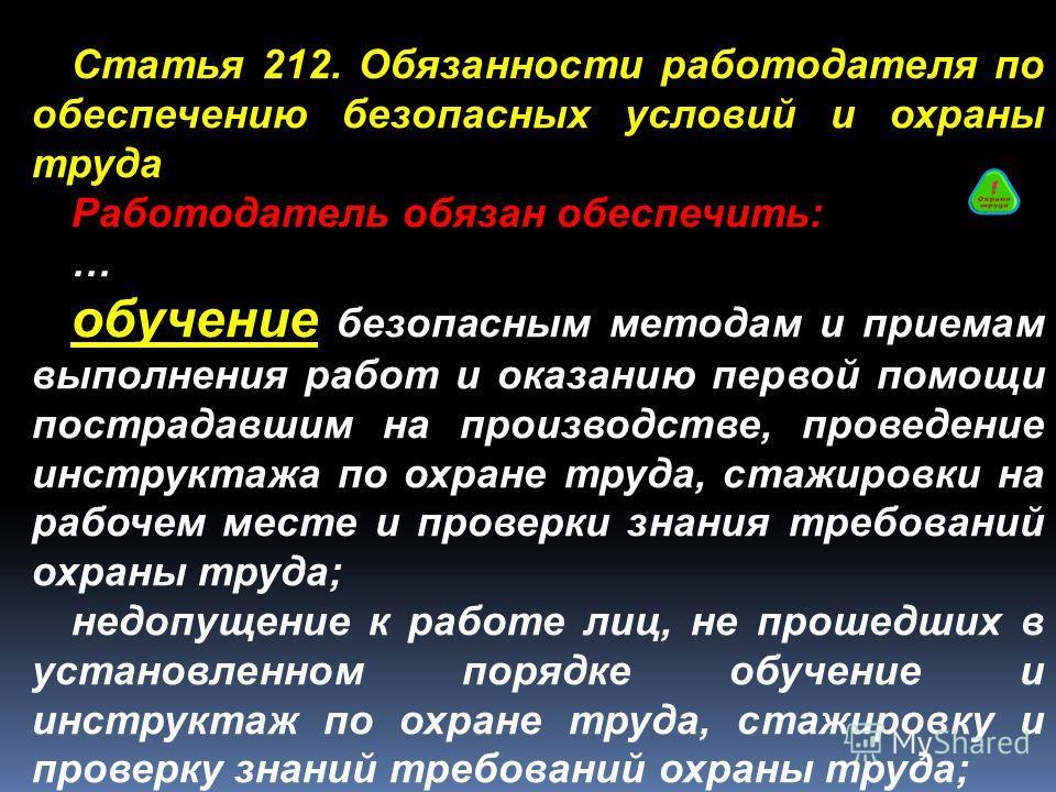 Правовой основой организации обучения работников охране труда и промышленной безопасности являются: Трудовой кодекс РФ (ст. ст. 212, 214, 225, 357, 76)