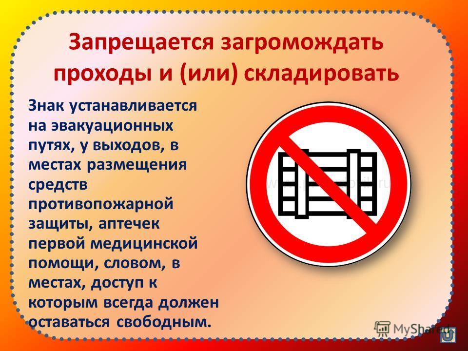 Запрещается тушить огнём Там, где расположено электрооборудование или находятся вещества, при возгорании которых нельзя применять воду, устанавливается этот знак.