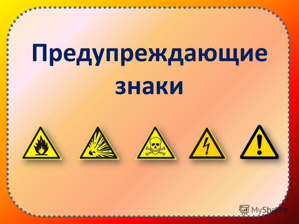 Запрещается загромождать проходы и (или) складировать Знак устанавливается на эвакуационных путях, у выходов, в местах размещения средств противопожарной защиты, аптечек первой медицинской помощи, словом, в местах, доступ к которым всегда должен оста