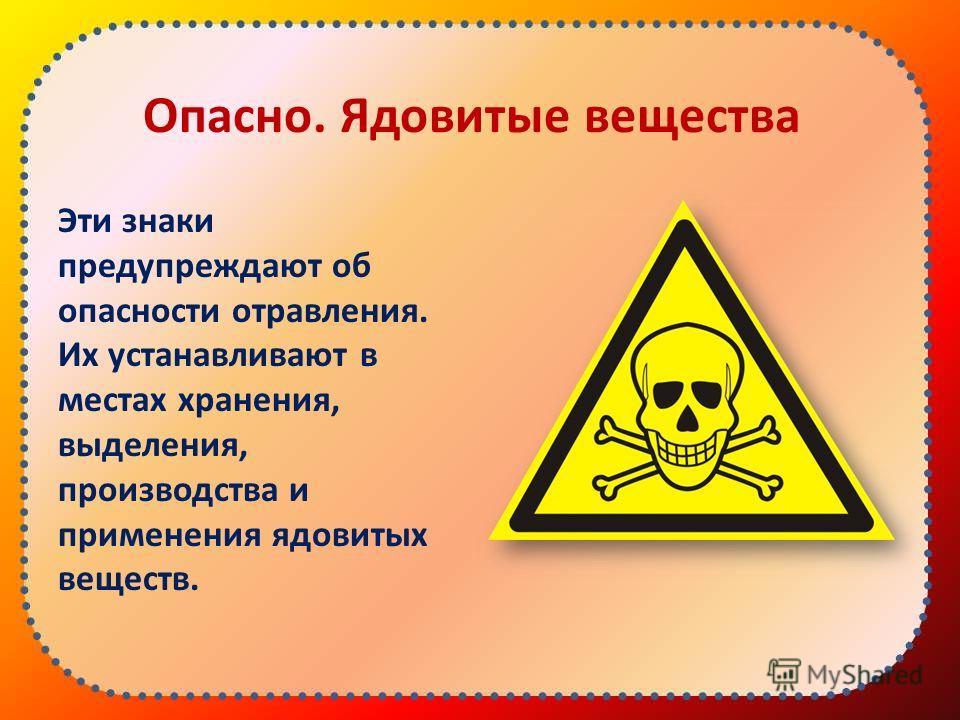 Взрывоопасно Эти знаки используют для привлечения внимания к взрывоопасным веществам, устанавливают их на входных дверях, стенах помещений, дверцах шкафов и т. д. Знак непосредственно не относится к знакам пожарной безопасности, но он предупреждает о