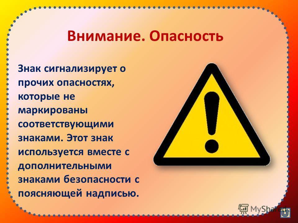 Опасность поражения электрическим током Знак предупреждает об опасности поражения электрическим током. Эти знаки устанавливают на опорах линий электропередачи, электрооборудовании и приборах, дверцах силовых щитков, на электрических панелях и шкафах.