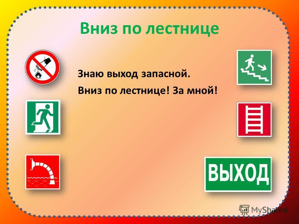 Направление к эвакуационному выходу Человек бегом бежит, Путь по стрелочке лежит. Выход стрелочка найдёт, Дверь на улицу ведёт.