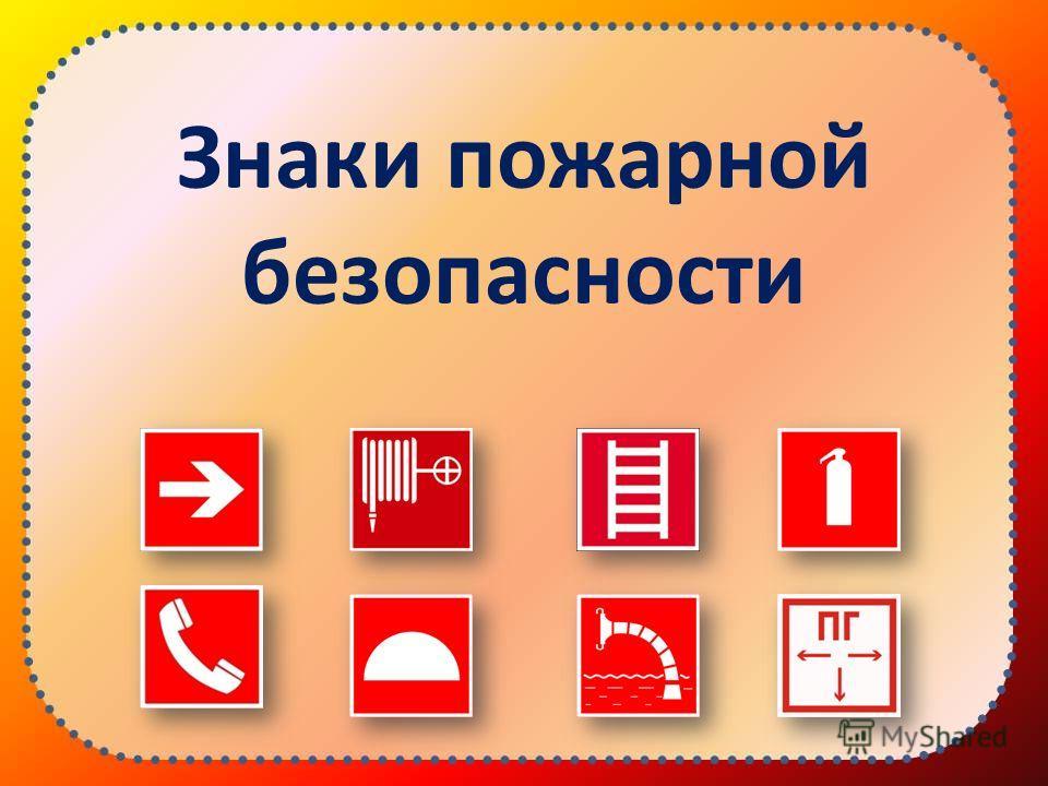 Знаки безопасности предназначены для того, чтобы подсказать человеку, как вести себя в различных ситуациях. Знаки делятся на подгруппы: - знаки пожарной безопасности, - запрещающие, - предупреждающие, - эвакуационные. Для закрепления материала и пров