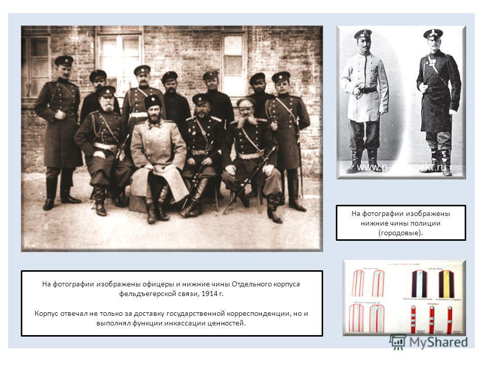 На фотографии изображены офицеры и нижние чины Отдельного корпуса фельдъегерской связи, 1914 г. Корпус отвечал не только за доставку государственной корреспонденции, но и выполнял функции инкассации ценностей. На фотографии изображены нижние чины пол