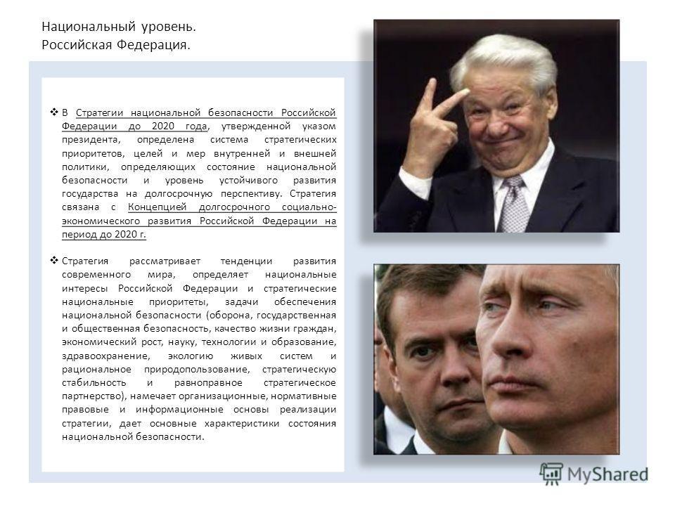В Стратегии национальной безопасности Российской Федерации до 2020 года, утвержденной указом президента, определена система стратегических приоритетов, целей и мер внутренней и внешней политики, определяющих состояние национальной безопасности и уров