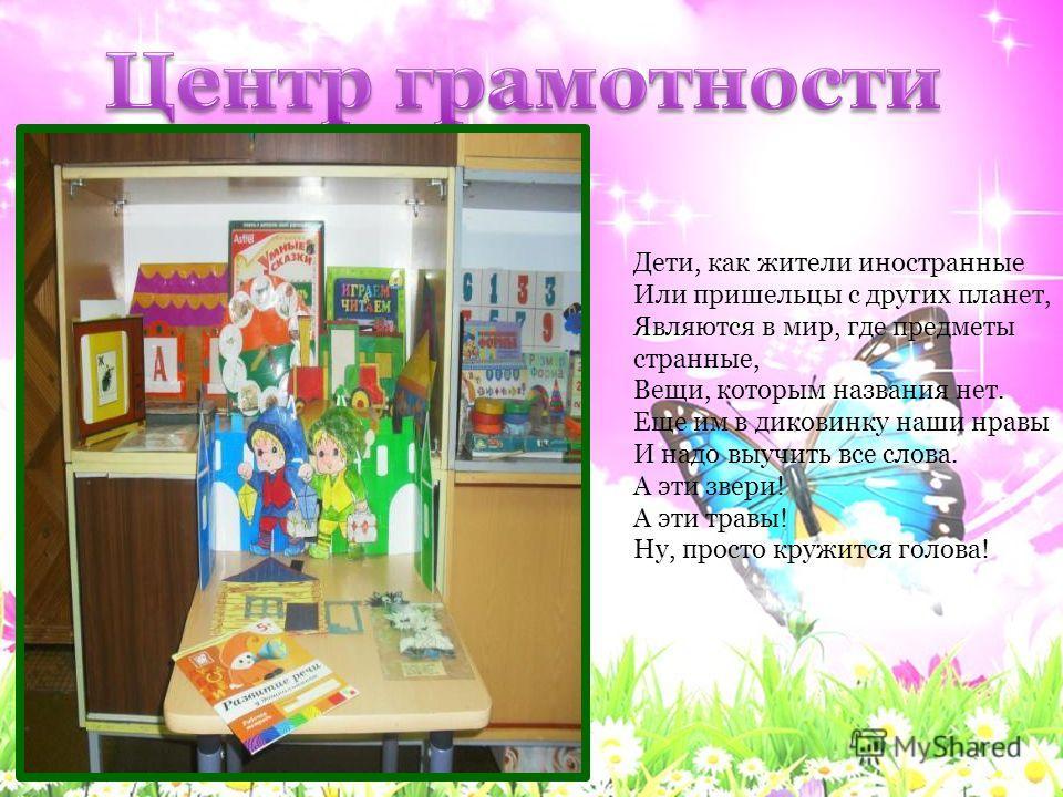 Патриотический уголок Кремлевские звезды Над нами горят, Повсюду доходит их свет! Хорошая Родина есть у ребят, И лучше той Родины нет! (С. Михалков)