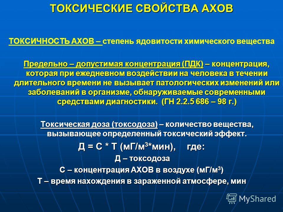 КЛАССИФИКАЦИЯ АХОВ СИСТЕМА СТАНДАРТОВ БЕЗОПАСНОСТИ ТРУДА ПО СТЕПЕНИ ПОТЕНЦИАЛЬНОЙ ОПАСНОСТИ ВОЗДЕЙСТВИЯ НА ОРГАНИЗМ ЧЕЛОВЕКА ВРЕДНЫХ ВЕЩЕСТВ ВВЕДЕНА ГОСТ 12.1.00 7 – 76 г. ПО СПОСОБУ ВОЗДЕЙСТВИЯ ИНГАЛЯЦИОННЫЕ, ПЕРОРАЛЬНЫЕ, КОЖНО – РЕЗОРБТИВННЫЕ ПО СТ