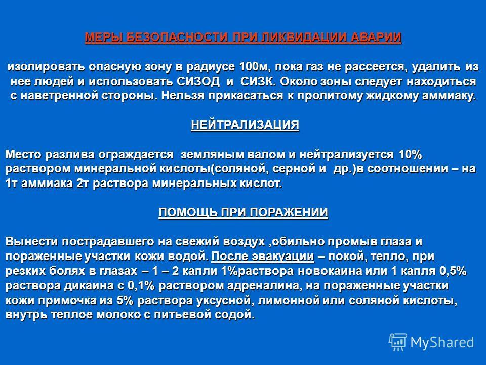 ЗАЩИТА : ФП с дополнительными патронами ДПГ – 3 и ПЗУ – К, противогазовые респираторы РПГ – 67 с патронами марок КД и К,РУ – 60М с патронами марки КД, У – 2ГП и «Уралец» марок КД и К. Промышленные противогазы марок КД, К и М. Максимально допустимая к
