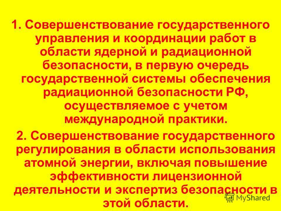 УТВЕРЖДЕНЫ ПРЕЗИДЕНТОМ РОССИЙСКОЙ ФЕДЕРАЦИИ 4 декабря 2003 года ОСНОВЫ ГОСУДАРСТВЕННОЙ ПОЛИТИКИ В ОБЛАСТИ ОБЕСПЕЧЕНИЯ ЯДЕРНОЙ И РАДИАЦИОННОЙ БЕЗОПАСНОСТИ РОССИЙСКОЙ ФЕДЕРАЦИИ НА ПЕРИОД до 2010 года И НА ДАЛЬНЕЙШУЮ ПЕРСПЕКТИВУ :