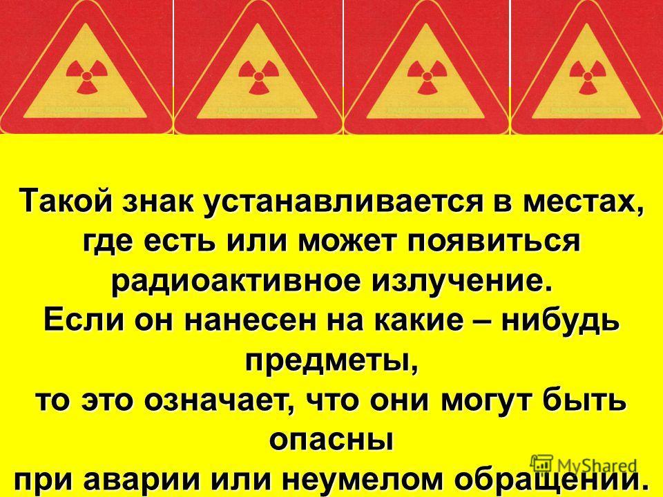Знак радиационной опасности ГОСТ 17925-72 Знак радиационной опасности является предупредительным и предназначен для привлечения внимания к объектам потенциальной и (или) действительной опасности вредного воздействия на людей ионизирующего излучения.