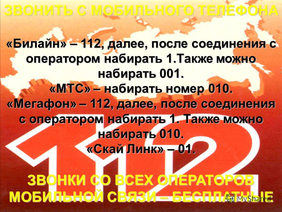 РАСПОРЯЖЕНИЕ ПРАВИТЕЛЬСТВА РФ от 25 августа 2008 г. N 1240 – р «Об одобрении Концепции создания системы обеспечения вызова экстренных оперативных служб через единый номер