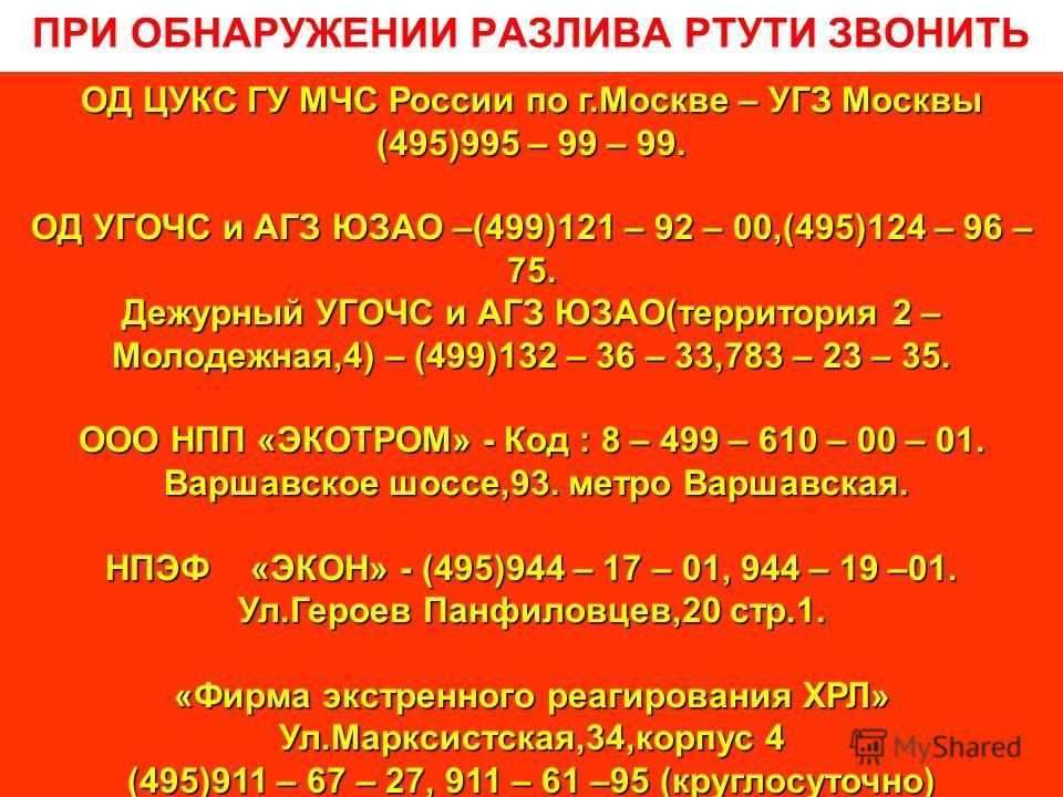 ДЕЖУРНАЯ СМЕНА «СЛУЖБЫ 01» СОД ЦУКС ГУ МЧС России по г.Москве – УГЗ Москвы (495)995 – 99 – 99. ОД УГОЧС и АГЗ ЮЗАО (499)121 – 92 – 00, (495)124 – 96 –75. ЦУКС УПРАВЛЕНИЯ ГОЧС и АГЗ ЮЗАО (499) 134 – 00 – 88