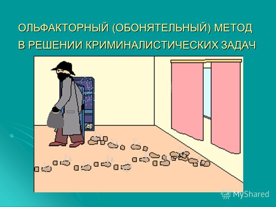ОЛЬФАКТОРНЫЙ (ОБОНЯТЕЛЬНЫЙ) МЕТОД В РЕШЕНИИ КРИМИНАЛИСТИЧЕСКИХ ЗАДАЧ