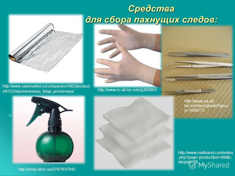 http://www.salemarket.ru/companies/1663/product s/6122/alyuminievaya_folga_pischevaya / http://shop.oboz.ua/37879/37842 http://www.ua.all- biz.info/buy/goods/?grou p=1069773 http://www.ru.all-biz.info/g382065/ http://www.nailbrand.com/index.php?page=