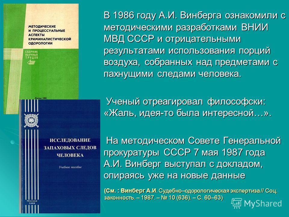 В 1986 году А.И. Винберга ознакомили с методическими разработками ВНИИ МВД СССР и отрицательными результатами использования порций воздуха, собранных над предметами с пахнущими следами человека. Ученый отреагировал философски: «Жаль, идея-то была инт