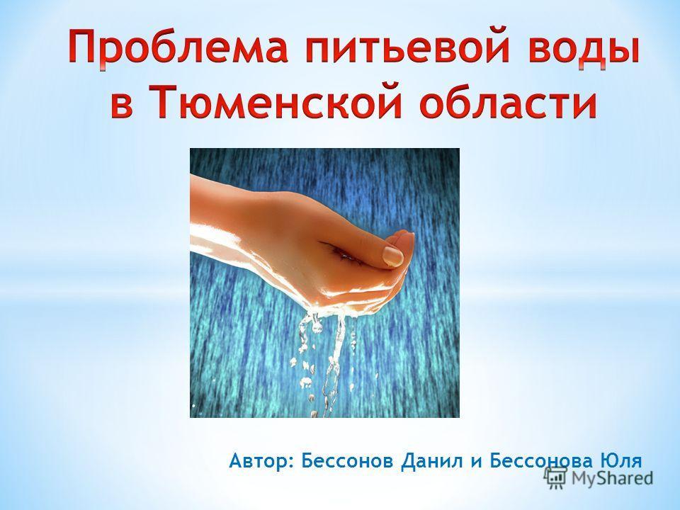 Автор: Бессонов Данил и Бессонова Юля