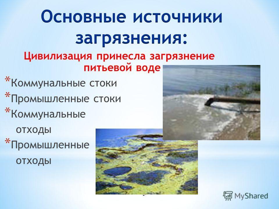 5 Цивилизация принесла загрязнение питьевой воде * Коммунальные стоки * Промышленные стоки * Коммунальные отходы * Промышленные отходы