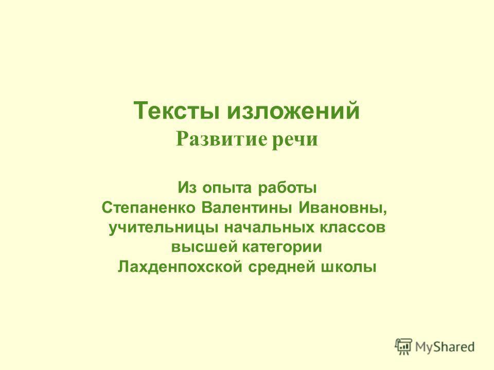 русский язык 3 класс презентация изложений