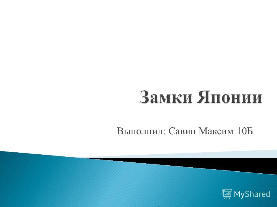 Выполнил: Савин Максим 10Б