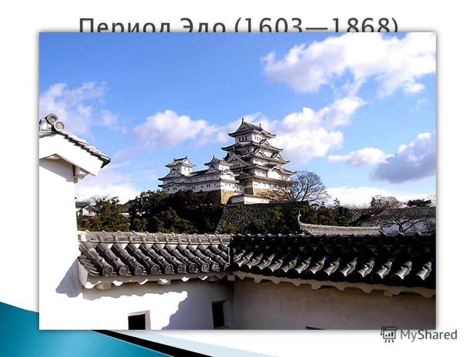 Периоду длительных войн пришла на смену 250- летняя эпоха мира, страна была объединена под властью сёгуната Токугава. Сохранившиеся замки оставались резиденциями даймё и укрытиями при восстаниях крестьян. По законам сёгуната Токугавы с 1615 года в од