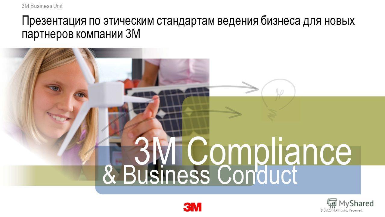 3M Russia Compliance & Business Conduct 1 30 October 2014. All Rights Reserved.© 3M 3M Business Unit Презентация по этическим стандартам ведения бизнеса для новых партнеров компании 3М 3M Compliance & Business Conduct