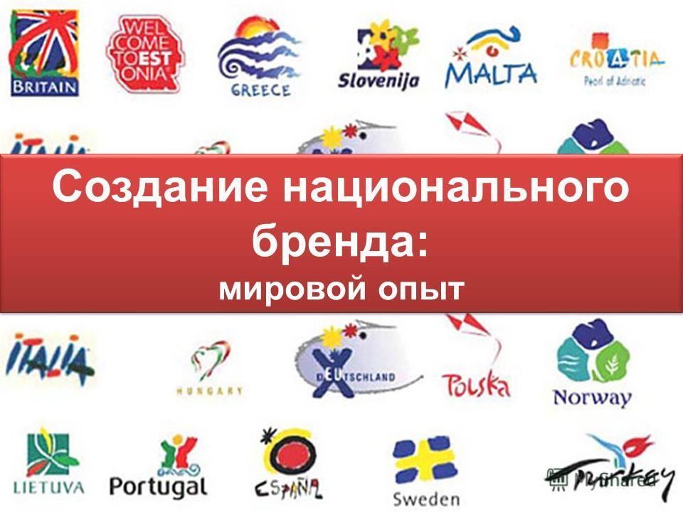 Создание национального бренда: мировой опыт Создание национального бренда: мировой опыт