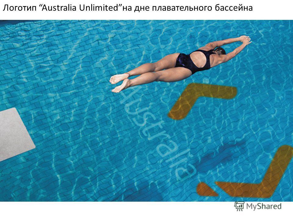 Логотип Australia Unlimitedна дне плавательного бассейна