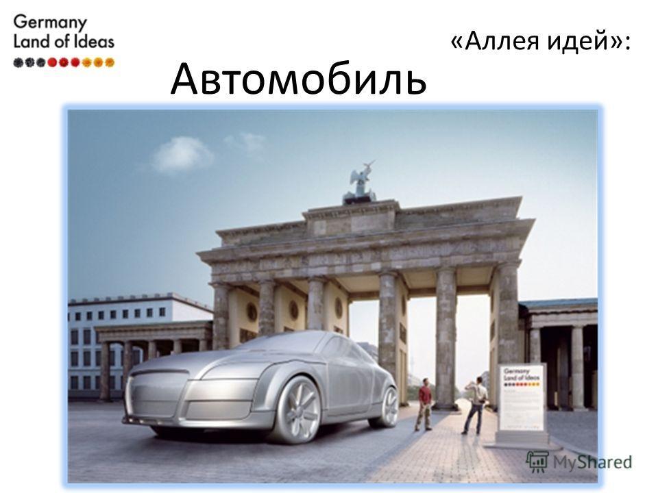 Автомобиль «Аллея идей»: