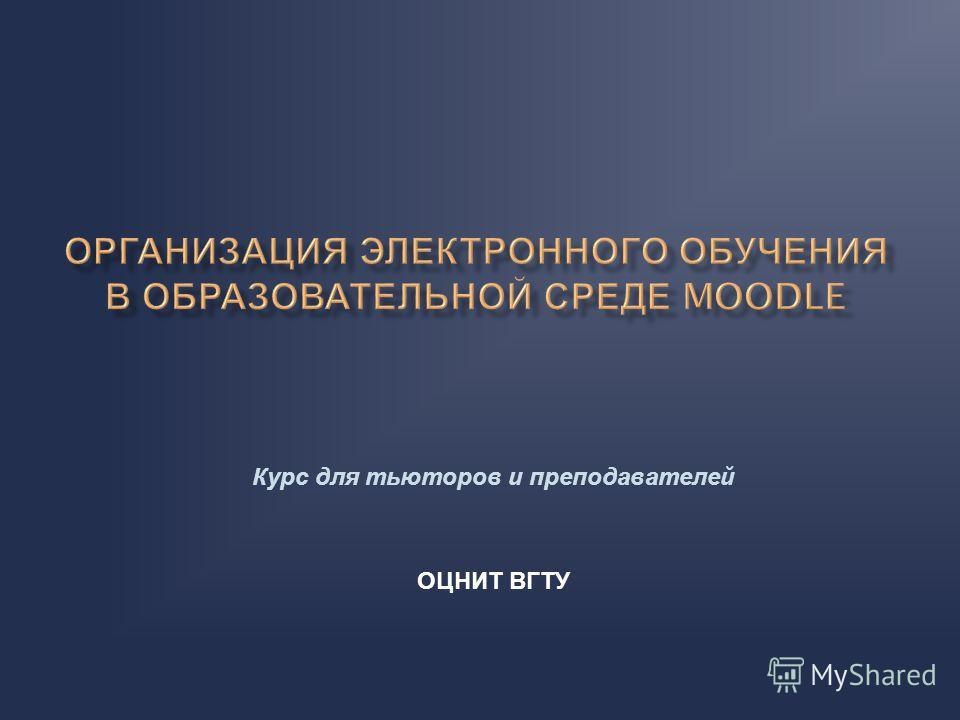 Курс для тьюторов и преподавателей ОЦНИТ ВГТУ