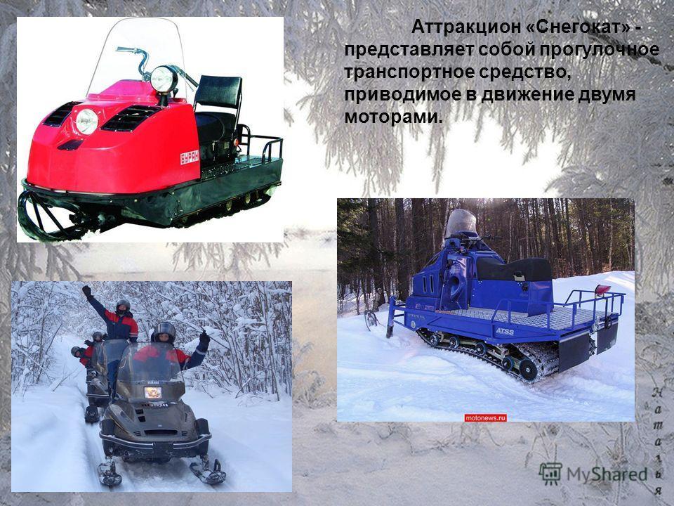 Аттракцион «Снегокат» - представляет собой прогулочное транспортное средство, приводимое в движение двумя моторами.