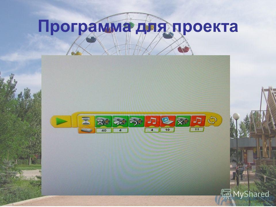 Программа для проекта