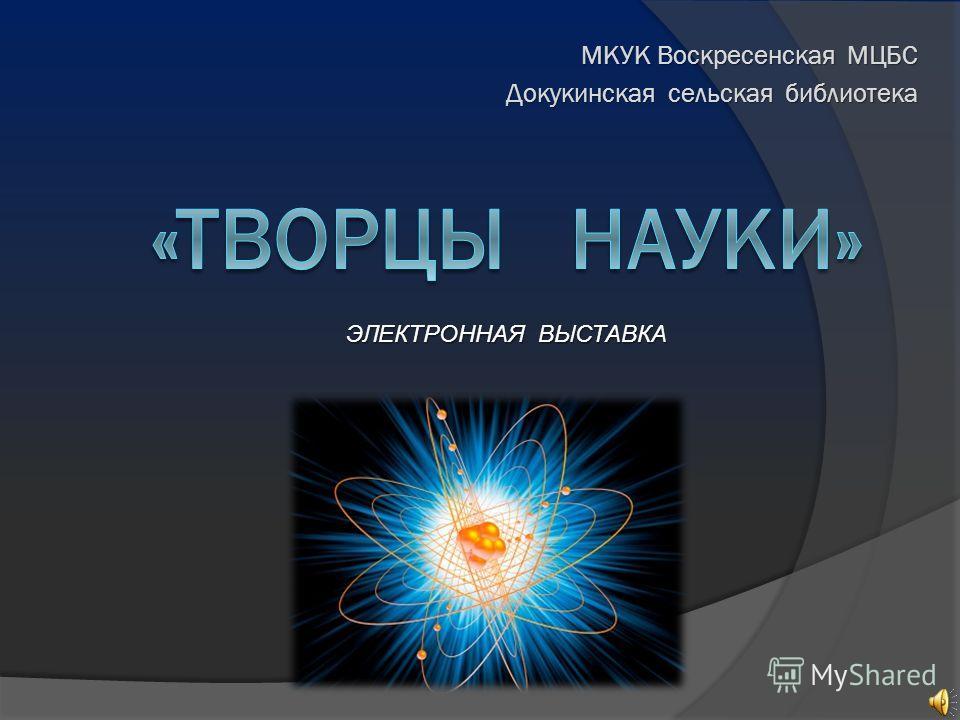 МКУК Воскресенская МЦБС Докукинская сельская библиотека ЭЛЕКТРОННАЯ ВЫСТАВКА