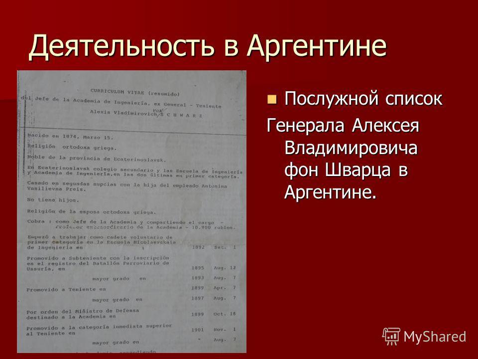 Деятельность в Аргентине Послужной список Послужной список Генерала Алексея Владимировича фон Шварца в Аргентине.