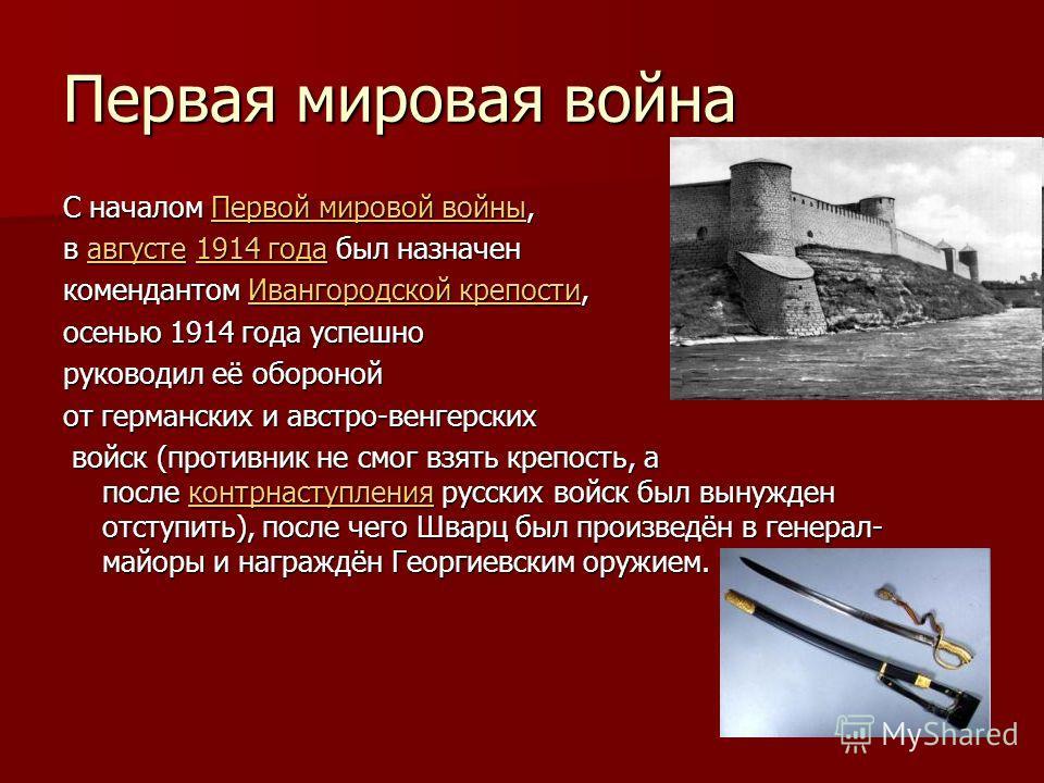 Первая мировая война С началом Первой мировой войны, Первой мировой войны Первой мировой войны в августе 1914 года был назначен августе 1914 годаавгусте 1914 года комендантом Ивангородской крепости, Ивангородской крепости Ивангородской крепости осень