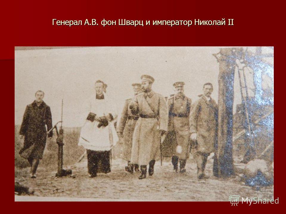 Генерал А.В. фон Шварц и император Николай II