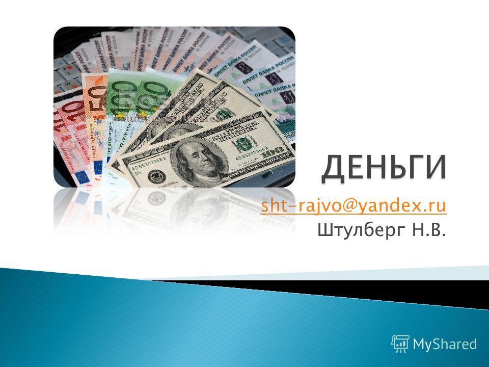 sht-rajvo@yandex.ru Штулберг Н.В.