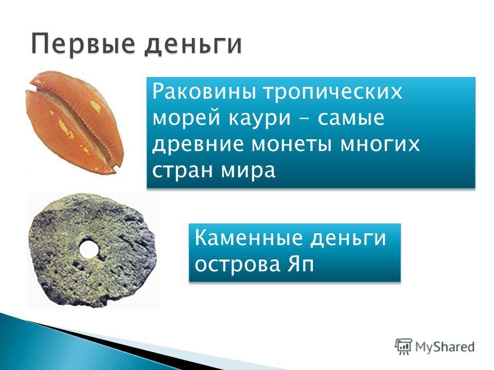 Раковины тропических морей каури - самые древние монеты многих стран мира Каменные деньги острова Яп Каменные деньги острова Яп