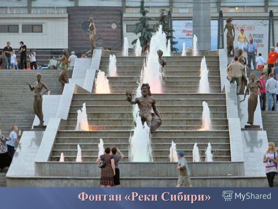 Фонтан « Реки Сибири »