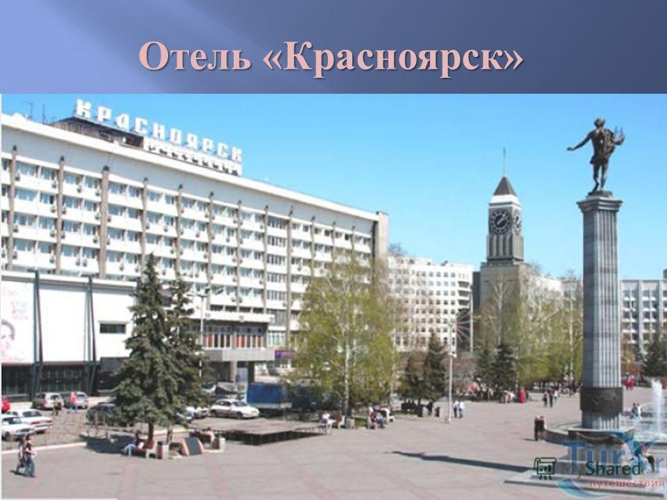 Отель « Красноярск »