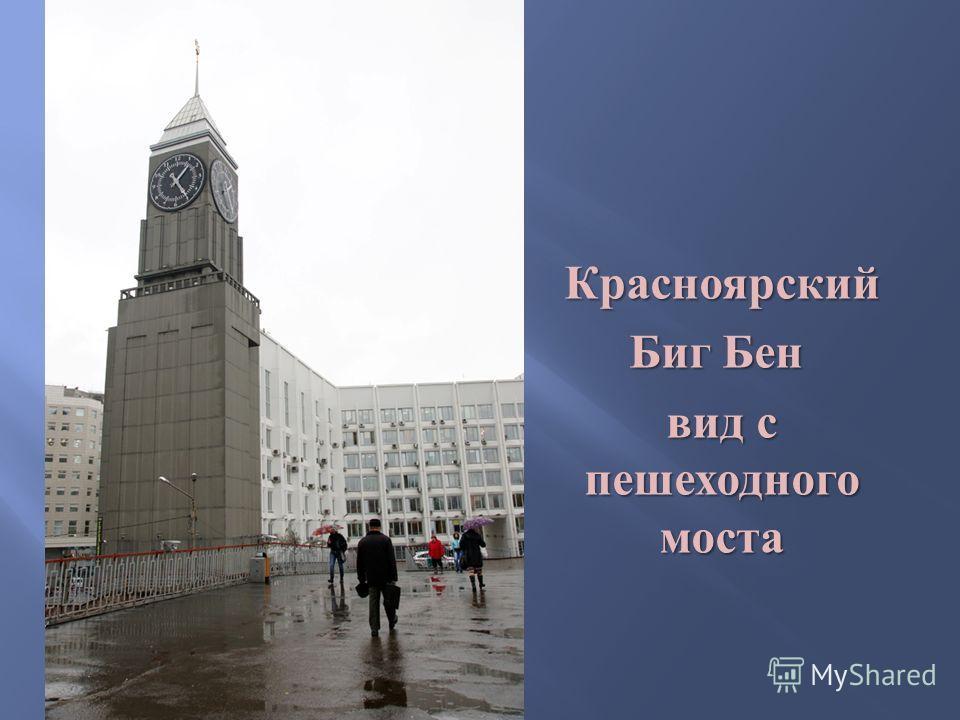 Красноярский Биг Бен Биг Бен вид с пешеходного моста