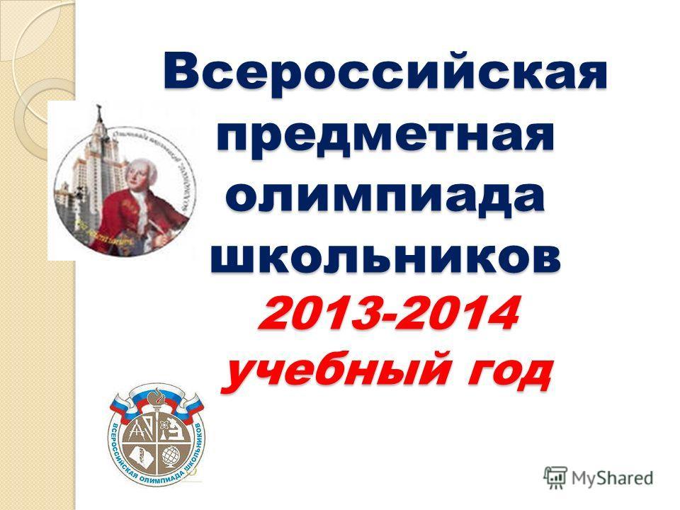 Всероссийская предметная олимпиада школьников 2013-2014 учебный год