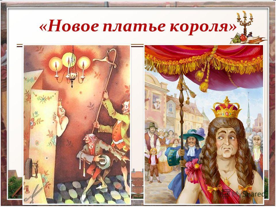 Рисунки к сказке новое платье короля