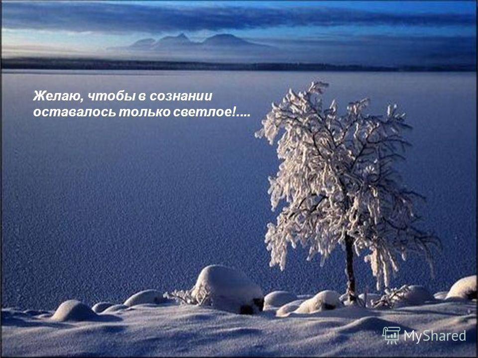 И небо пусть будет безоблачным над головами родных и близких...