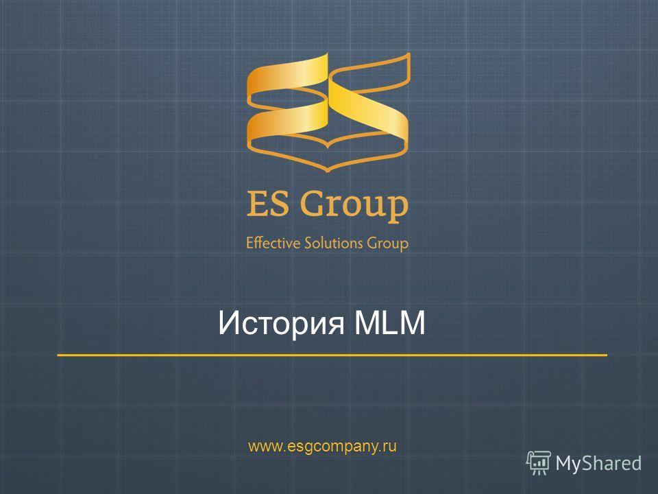 История MLM www.esgcompany.ru